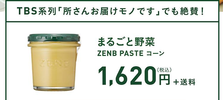 まるごと野菜 ZENB PASTE コーン