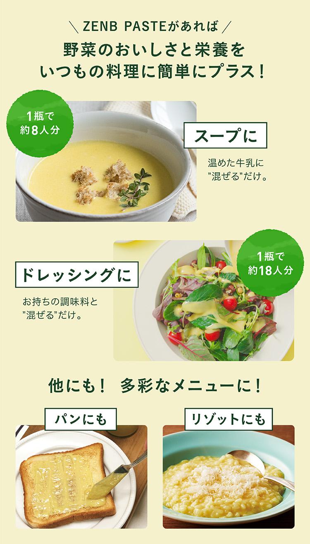 ZENB PASTEがあれば、野菜のおいしさと栄養をいつもの料理に簡単にプラス!スープやドレッシング、パンやリゾットにも。