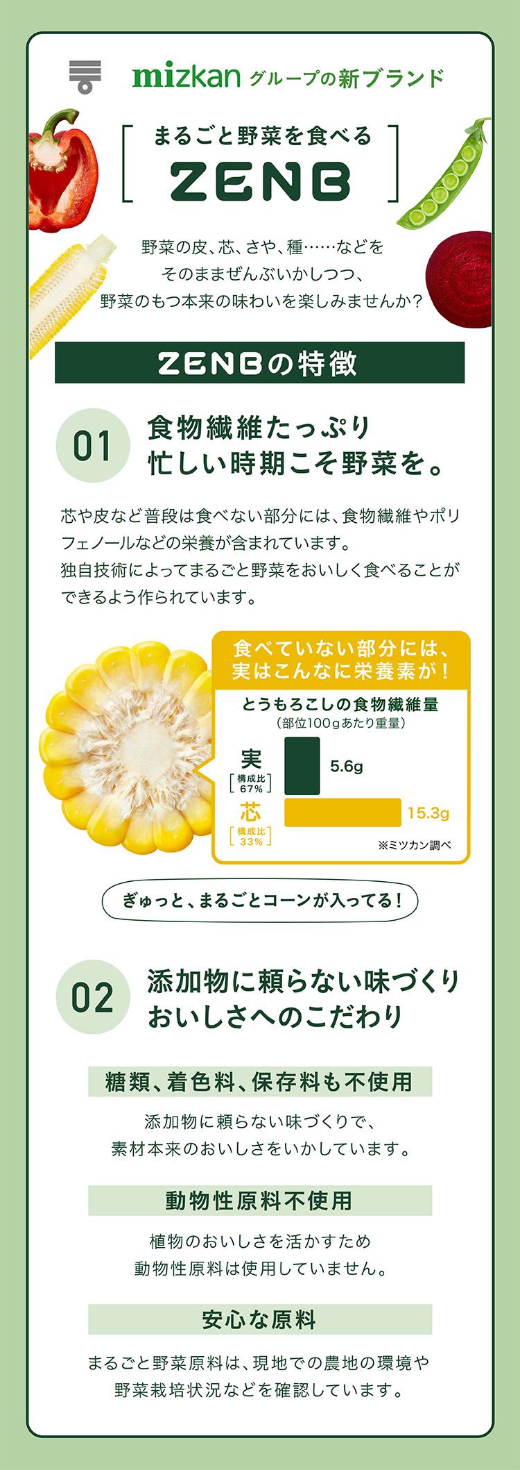 mizkan(ミツカン)グループの新ブランド、まるごと野菜を食べる「ZENB(ゼンブ)」