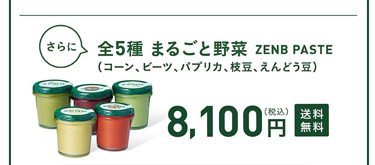 ZENB PASTE 全5種 まるごと野菜(コーン、ビーツ、パプリカ、枝豆、えんどう豆)