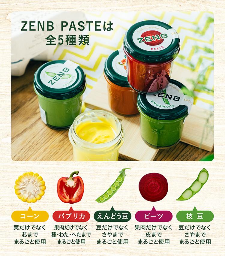 ZENB PASTEは全5種類