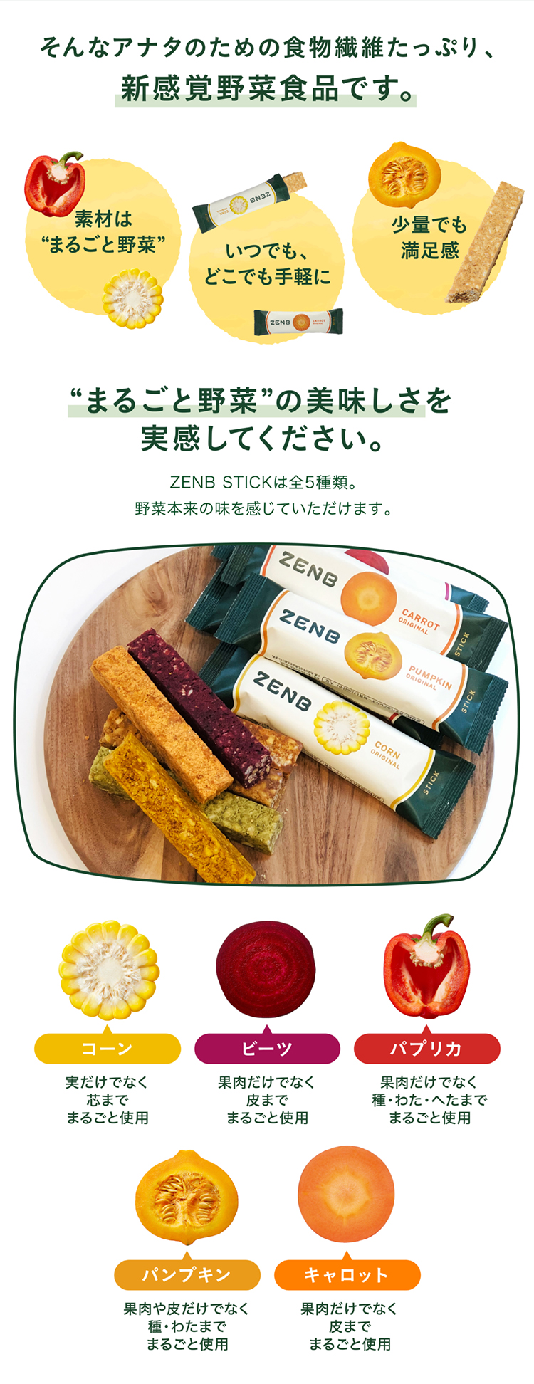 ZENB STICKは食物繊維たっぷり、新感覚野菜食品です。