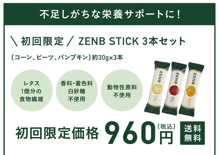ZENB STICK 初回限定お試しセット 980円・送料無料